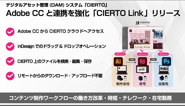 デジタルアセット管理システムCIERTO AdobeCCと連携を強化「CIERTOLink」リリース